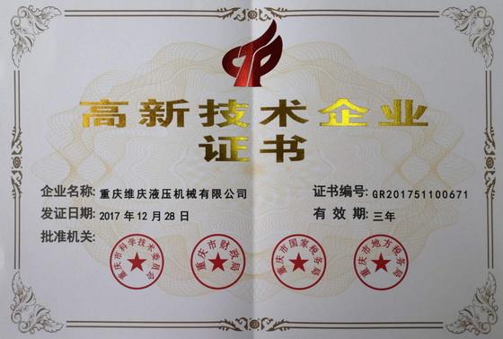 热烈祝贺BOB体彩维庆BOB体彩官网公司荣获高新技术企业认定
