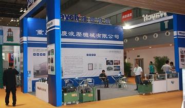 第二十届国际墙体屋面材料生产装备博览会恭贺支持名单