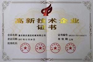 "BOB体彩维庆BOB体彩官网有限公司通过""BOB体彩市高新技术企业""认定"